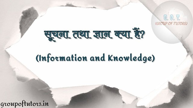 सूचना तथा ज्ञान में अंतर (Difference Between Information and Knowledge)