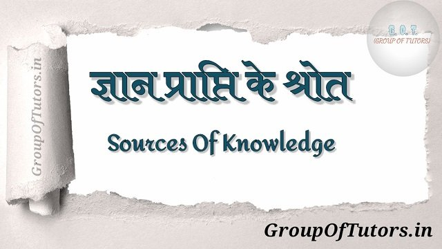 ज्ञान प्राप्ति के स्रोत