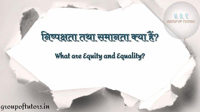 निष्पक्षता तथा समानता क्या हैं?